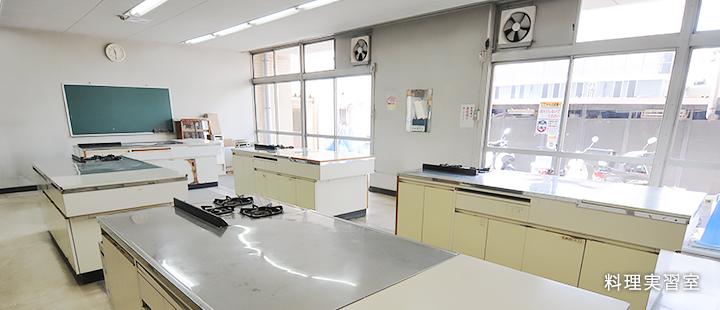 料理実習室